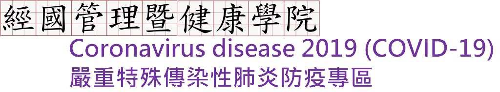 嚴重特殊傳染性肺炎應變計畫(修)109年3月31日108學年度第7次嚴重特殊傳染性肺炎防疫會議
