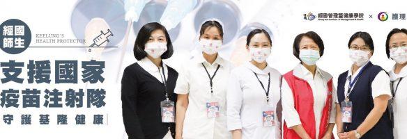 經國師生支援國家疫苗注射隊守護基隆健康